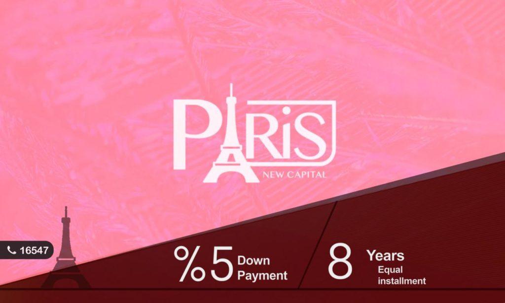 باريس مول العاصمة الإدارية الجديد