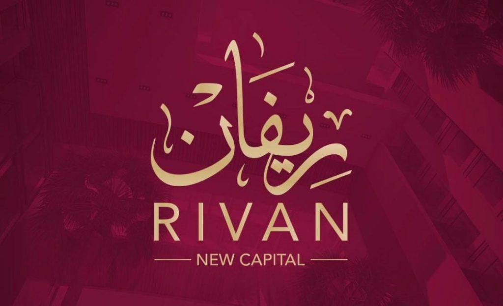 ريفان العاصمة الإدارية الجديدة