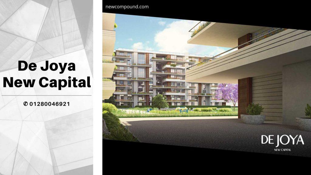 مشروع دي جويا أفضل كمبوند في العاصمة